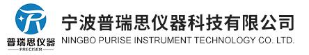 宁波普瑞思仪器科技有限公司